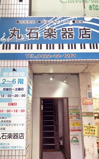 吉祥寺・丸石楽器音楽センター