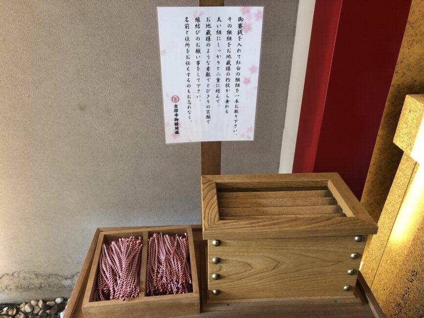 賽銭箱と組紐