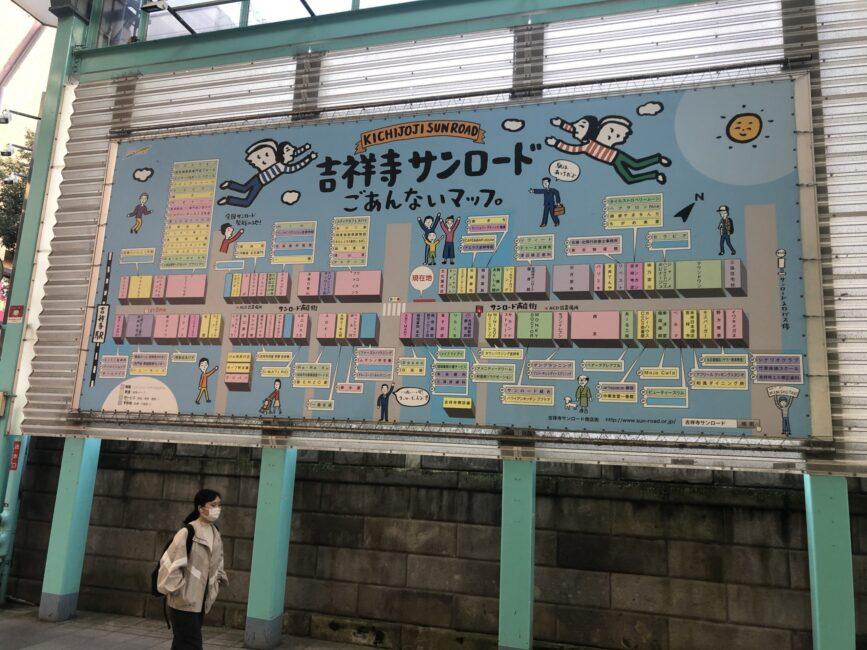 吉祥寺サンロードごあんないマップ