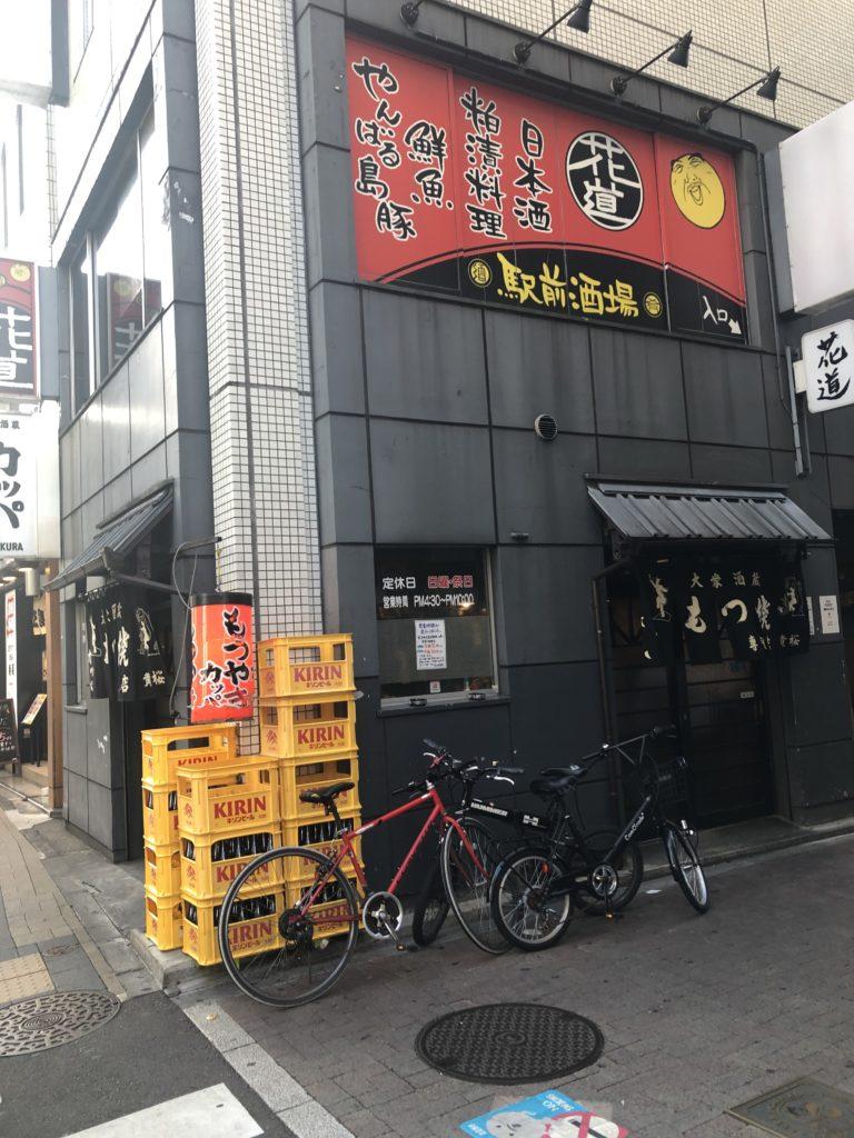 吉祥寺の居酒屋カッパ