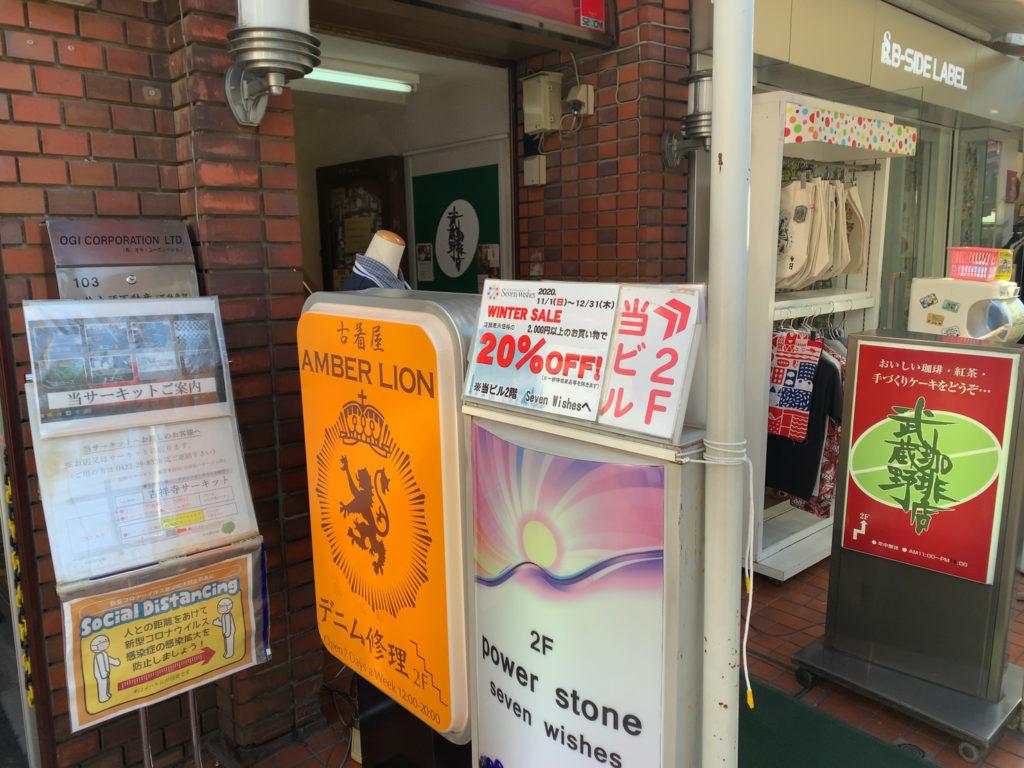 吉祥寺の古着屋AMBER LION