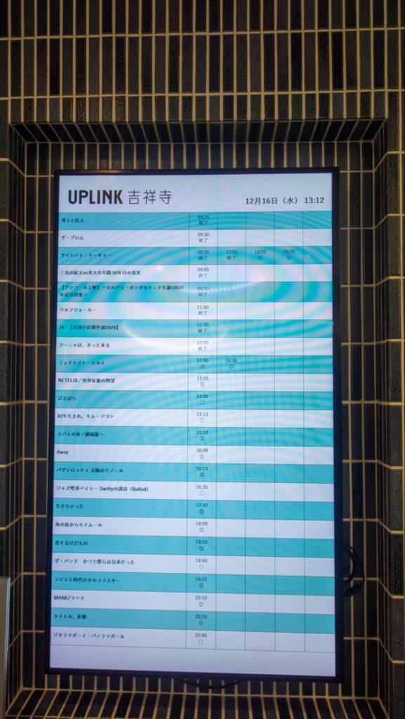 UPLINK吉祥寺の掲示板