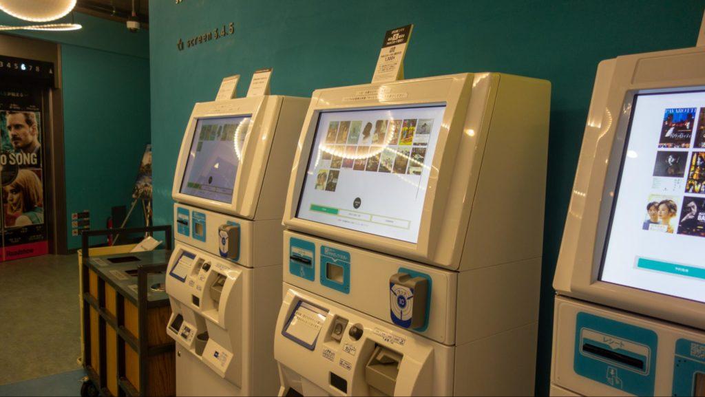 UPLINK吉祥寺の券売機