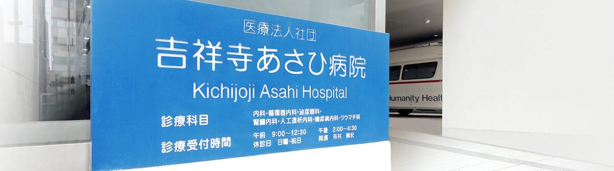 吉祥寺あさひ病院