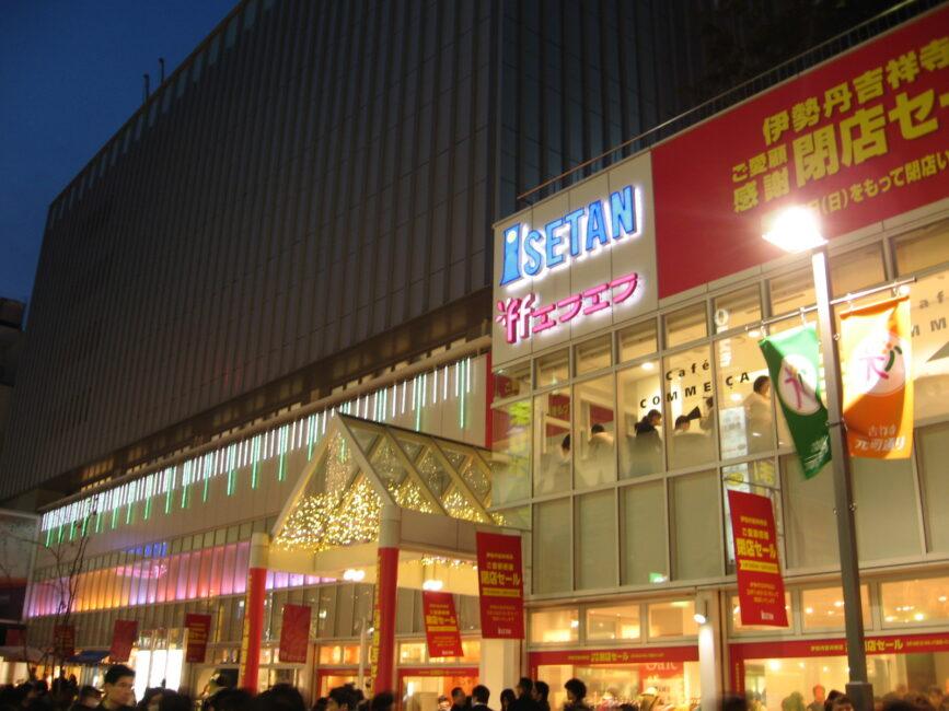 「閉店セール」時の「伊勢丹」吉祥寺店