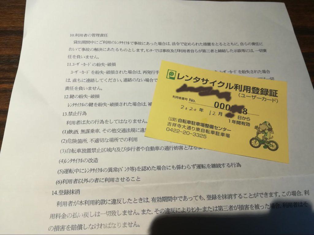吉祥寺大通り東自転車駐車場の登録
