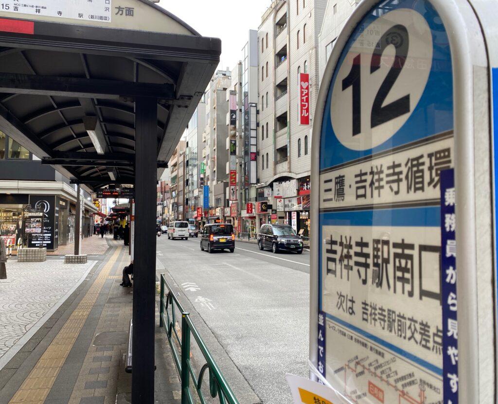 吉祥寺駅南口のムーバス停留所