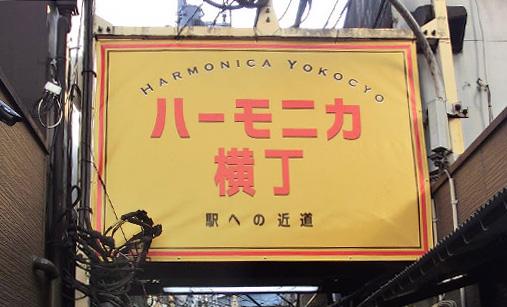 『ハーモニカ』表記