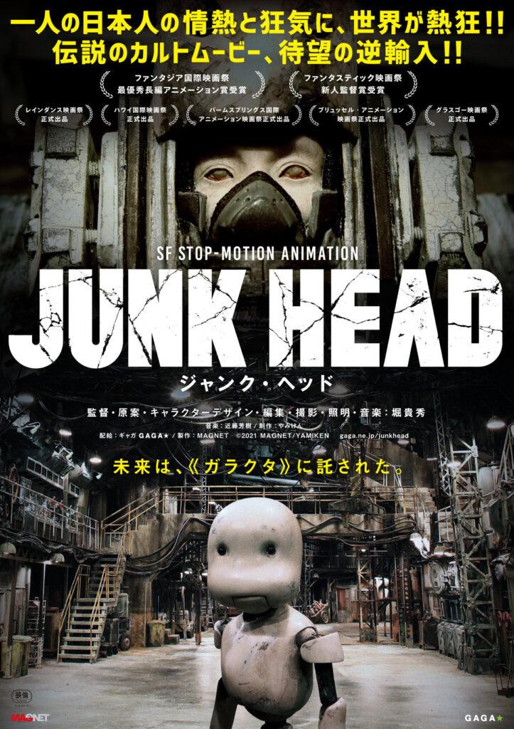 『JUNK HEAD(ジャンク・ヘッド)』