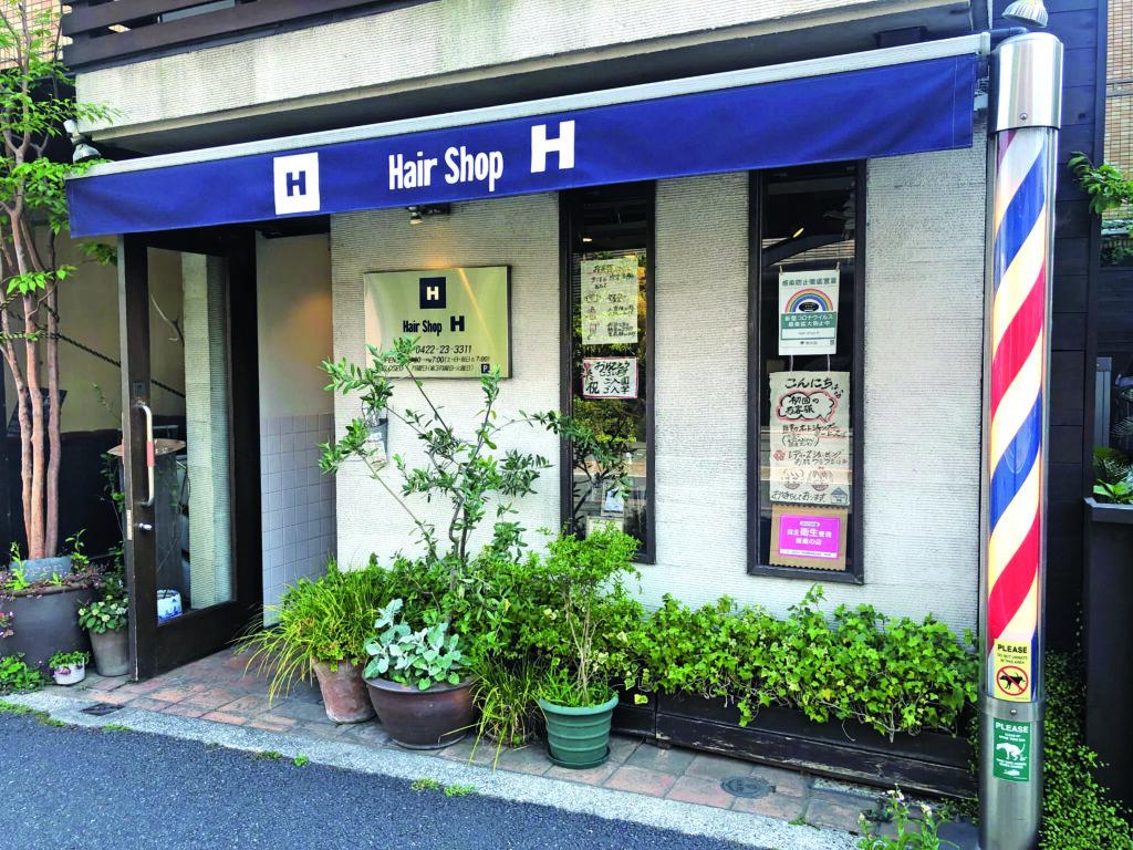 吉祥寺 Hair Shop H
