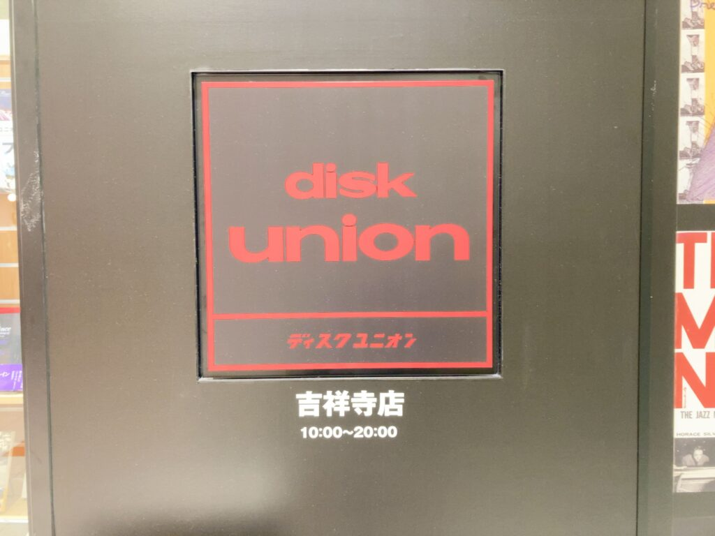 disk union 吉祥寺店