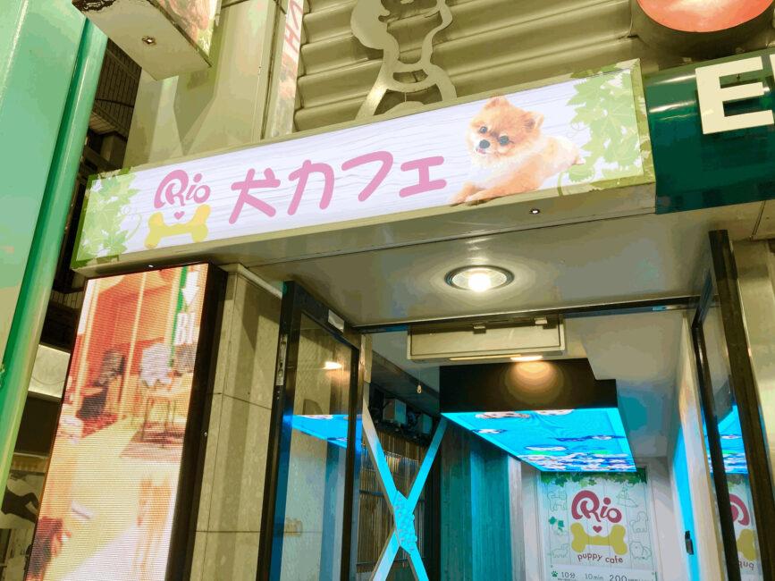 puppy cafe Rio 吉祥寺店の看板