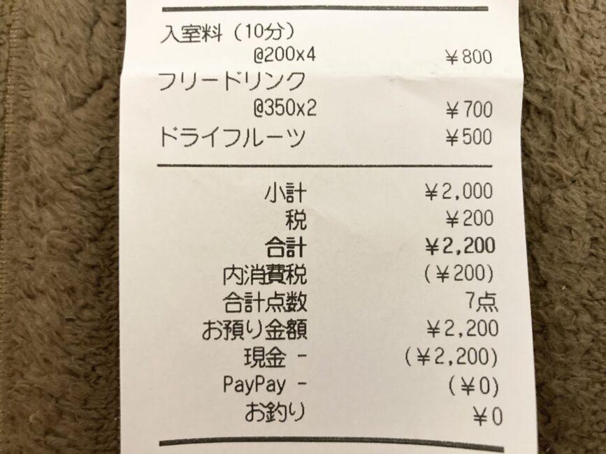 puppy cafe Rio 吉祥寺店の会計レシート