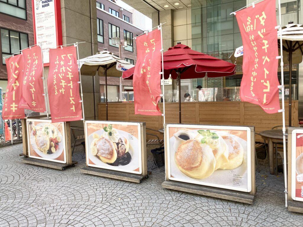 オリジナル・パンケーキ・ハウス吉祥寺店