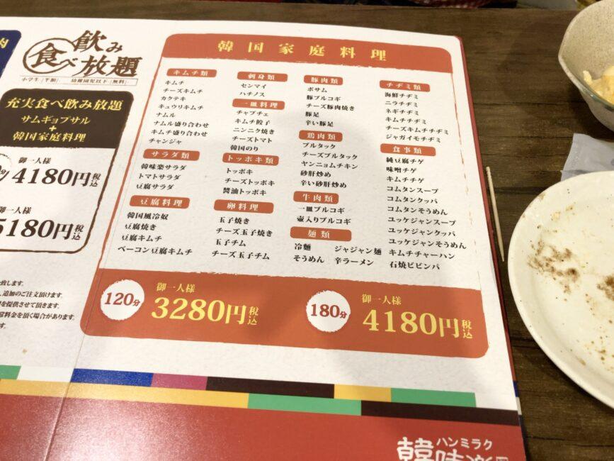 韓味楽の韓国家庭料理食べ放題メニュー