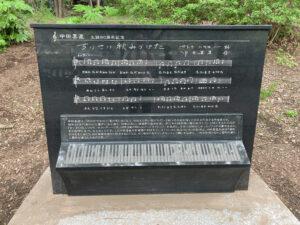 中田喜直の歌碑1