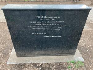 中田喜直の歌碑2