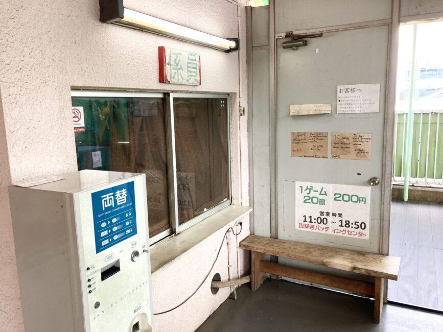 吉祥寺バッティングセンター内観2