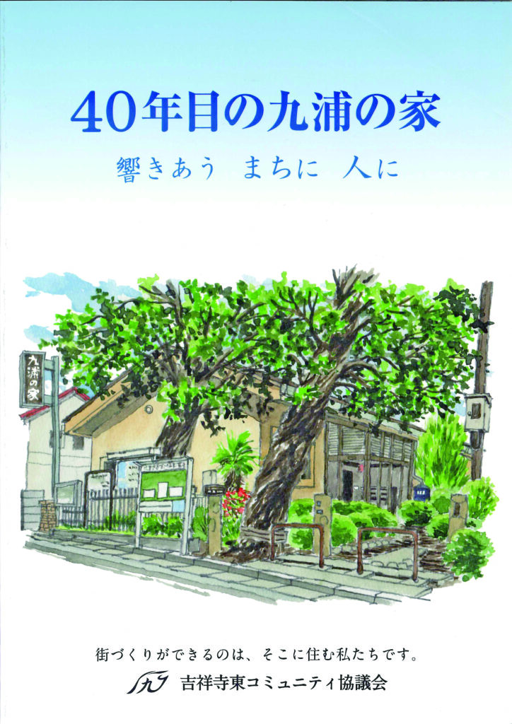 九浦の家 パンフレット