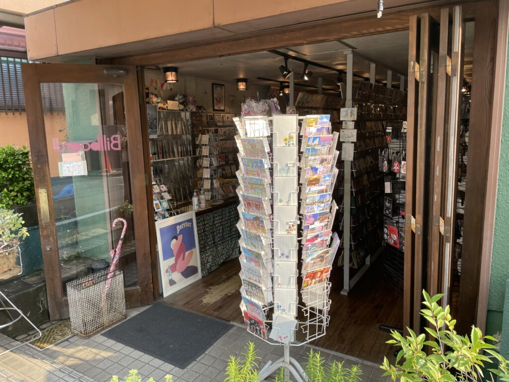 ポストカード専門店 ビルボード