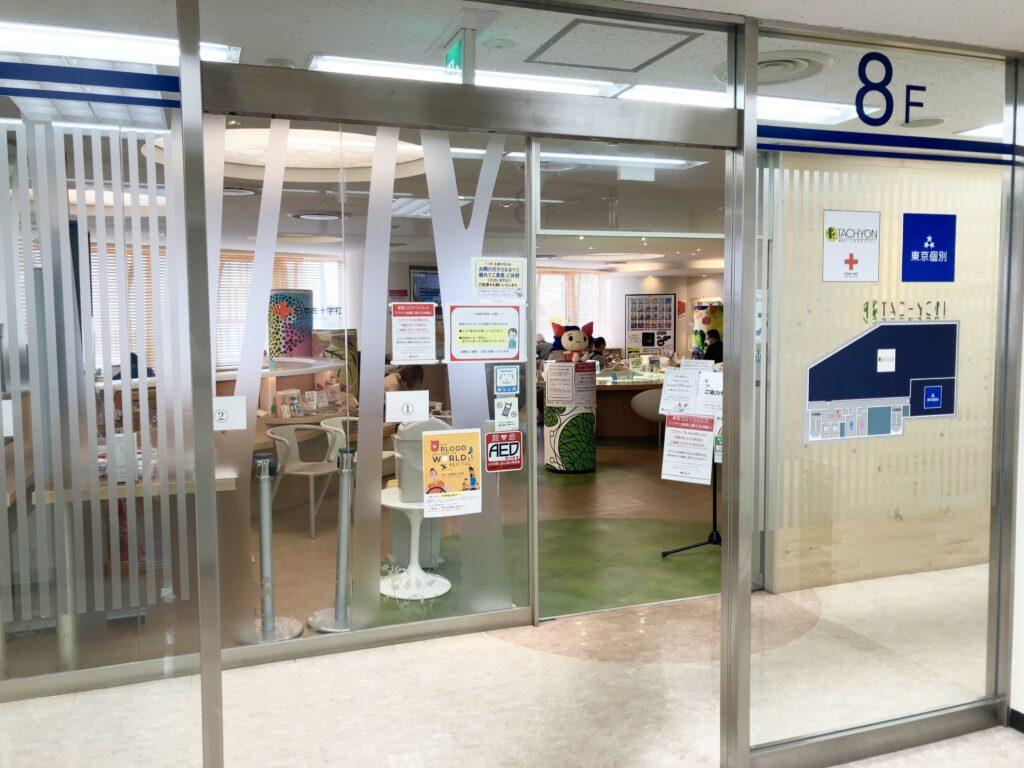 献血ルーム「吉祥寺タキオン」入り口
