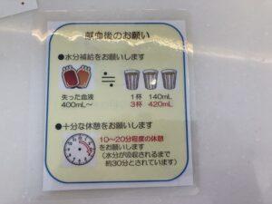 献血後に渡されたカード