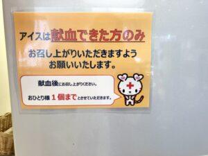 献血ルーム「吉祥寺タキオン」のアイス