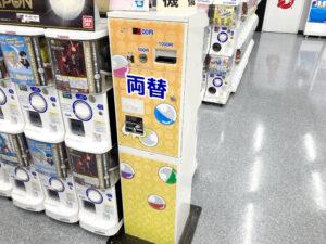 ヨドバシ吉祥寺のガチャガチャコーナーにある両替機