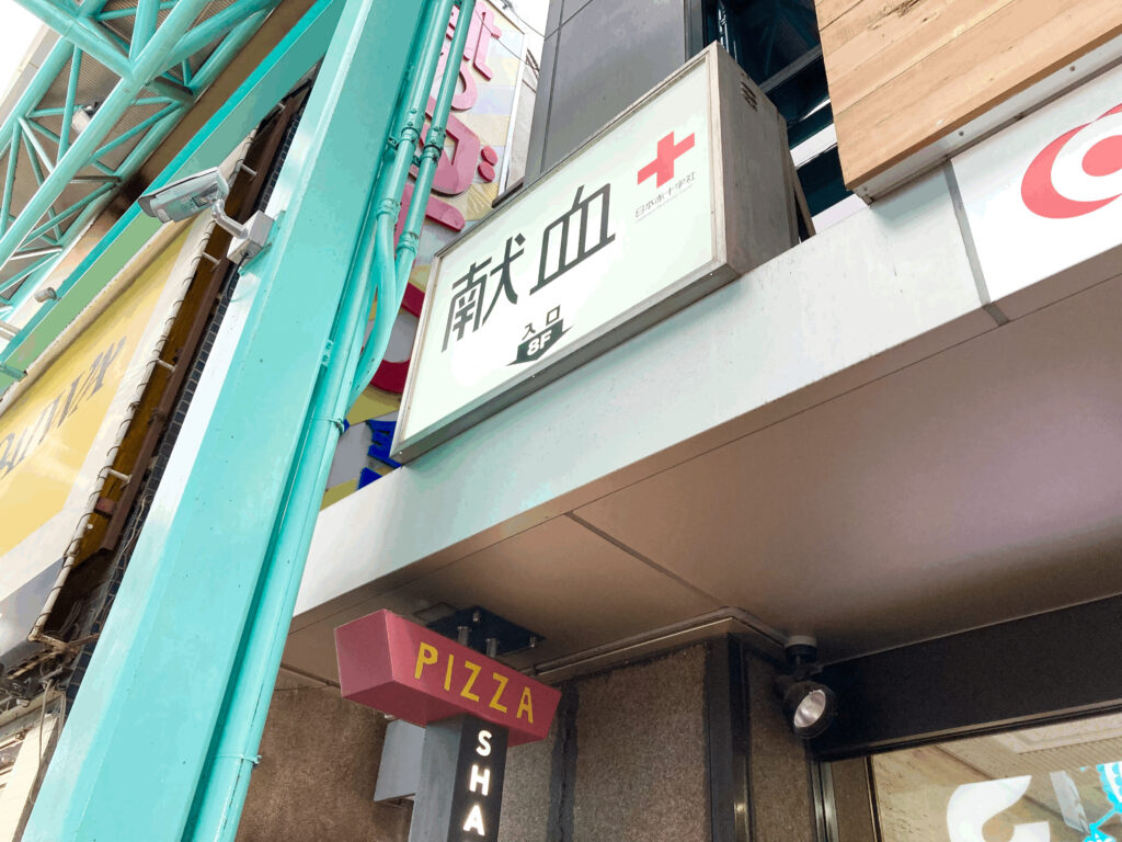 「献血」の看板