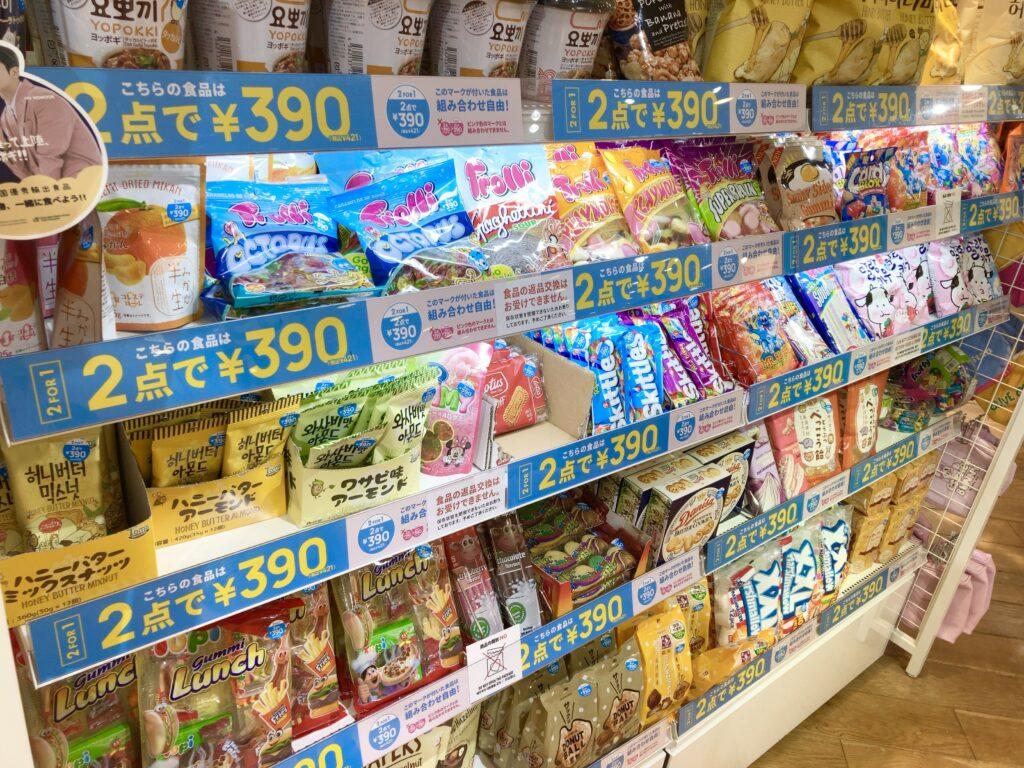 吉祥寺のサンキューマートにある食品