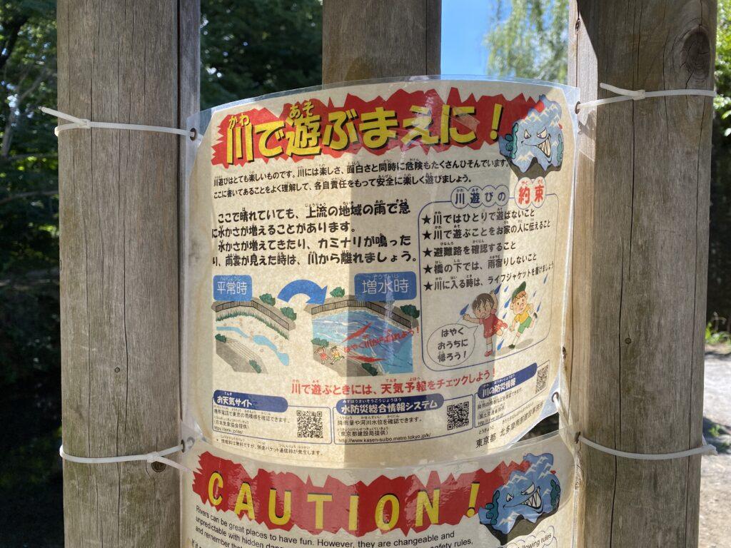 川遊び注意喚起ポスター
