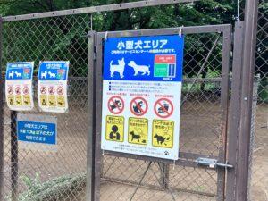 小金井公園ドッグランの小型犬エリア看板