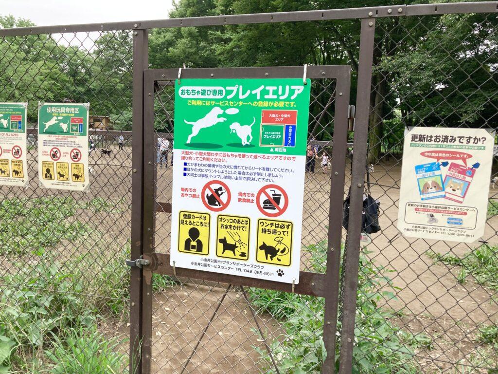 小金井公園ドッグランのプレイエリア看板