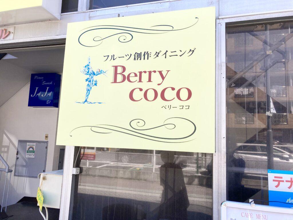 Berry coco(ベリーココ)