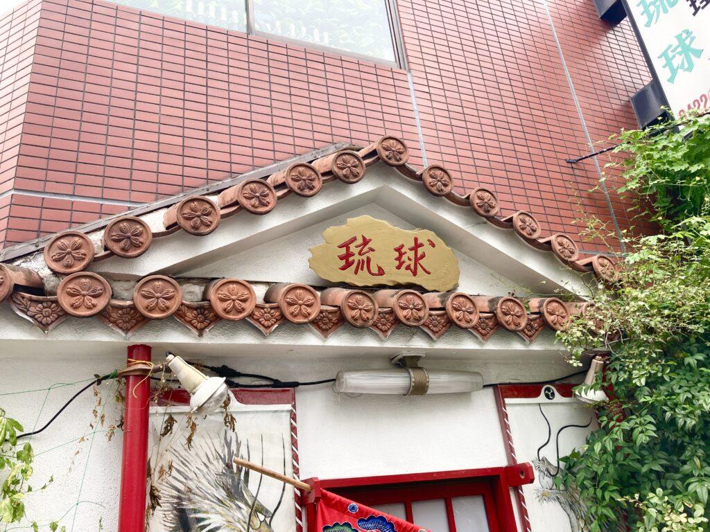 沖縄料理 琉球