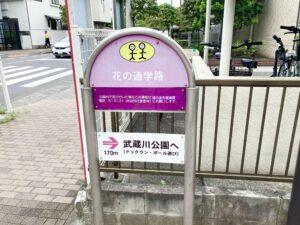 武蔵川公園までを案内する看板