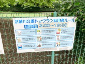 武蔵川公園ドッグランの利用者ルール