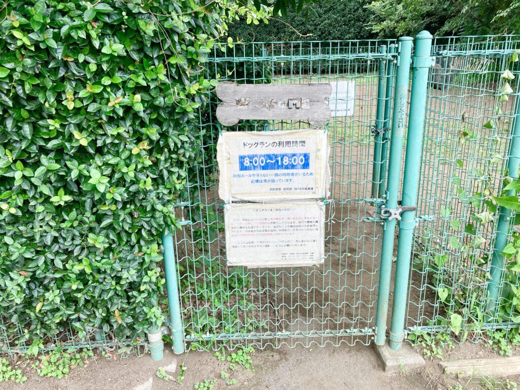 武蔵川公園ドッグラン