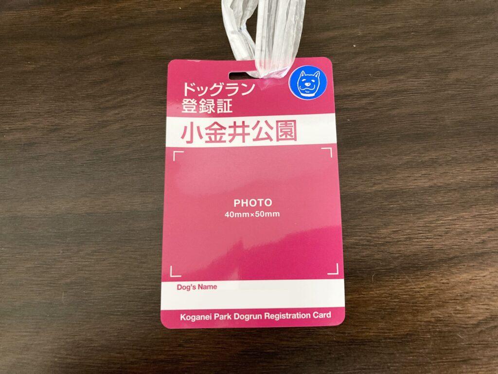 小金井公園ドッグランの登録証