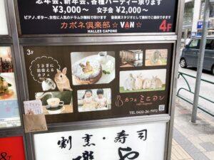 うさぎカフェ「カフェ・ミニヨン」