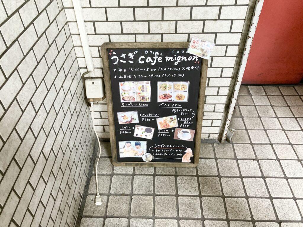 うさぎカフェ「カフェ・ミニヨン」エレベーター前の看板