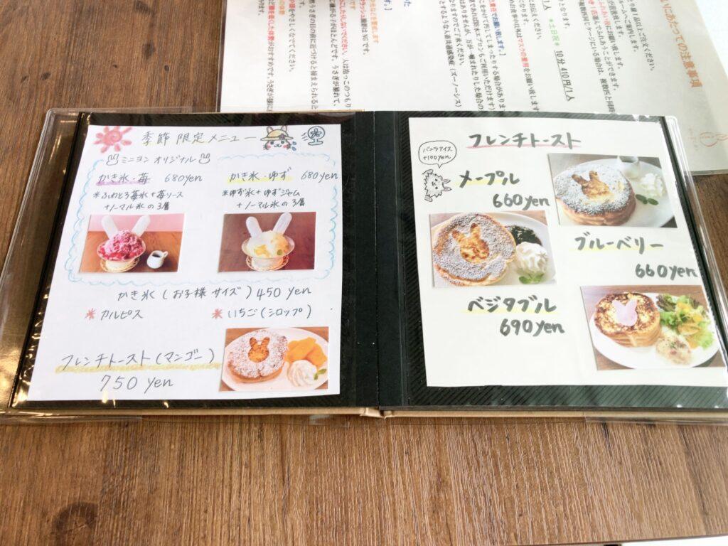 うさぎカフェ「カフェ・ミニヨン」メニュー