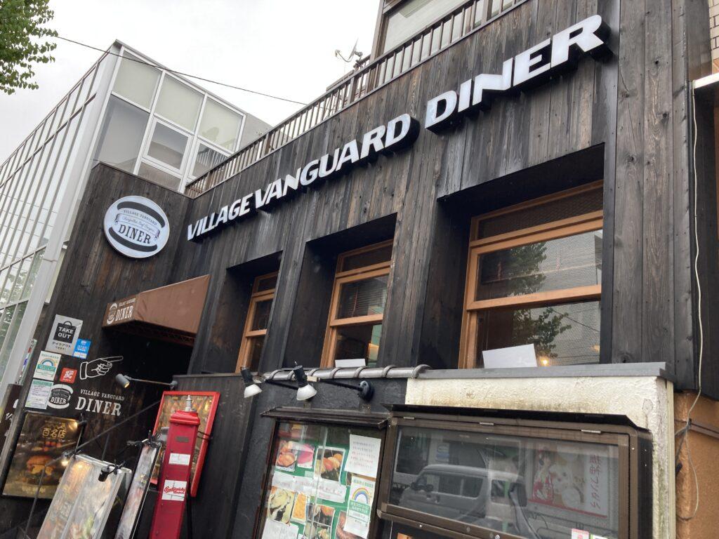 VILLAGE VANGUARD DINER(ヴィレッジヴァンガードダイナー) 吉祥寺店