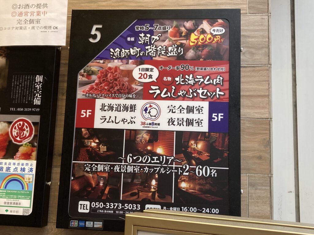 38ふ頭・B突堤 吉祥寺店