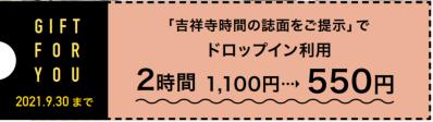 ドロップイン利用 2時間 1,100円⇢550円